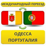 Международный Переезд из Одессы в Португалию
