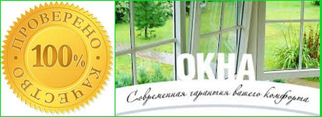 Окна от Lotos-v