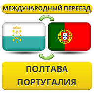 Международный Переезд из Полтавы в Португалию