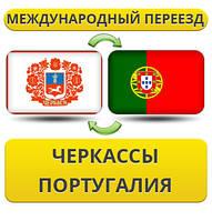 Международный Переезд из Черкасс в Португалию