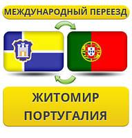 Международный Переезд из Житомира в Португалию