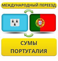 Международный Переезд из Сум в Португалию