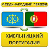 Международный Переезд из Хмельницкого в Португалию