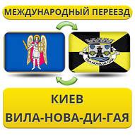 Международный Переезд из Киева в Вила-Нова-ди-Гая