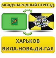 Международный Переезд из Харькова в Вила-Нова-ди-Гая