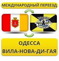 Международный Переезд из Одессы в Вила-Нова-ди-Гая