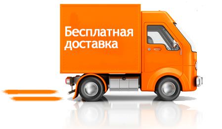 Бесплатная доставка от Vredniy Paps