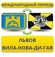 Международный Переезд из Львова в Вила-Нова-ди-Гая