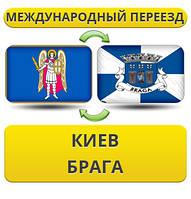 Международный Переезд из Киева в Брагу