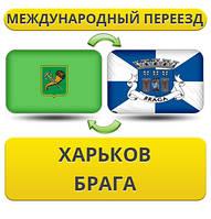 Международный Переезд из Харькова в Брагу