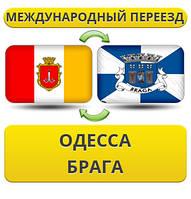 Международный Переезд из Одессы в Брагу