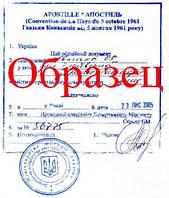 Легализация документов, апостиль