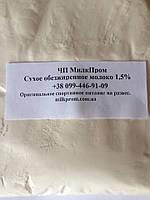 Сухое обезжиренное молоко 1,5%