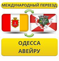 Международный Переезд из Одессы в Авейру