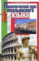 Практический курс итальянского языка/Ю. А. Добровольская