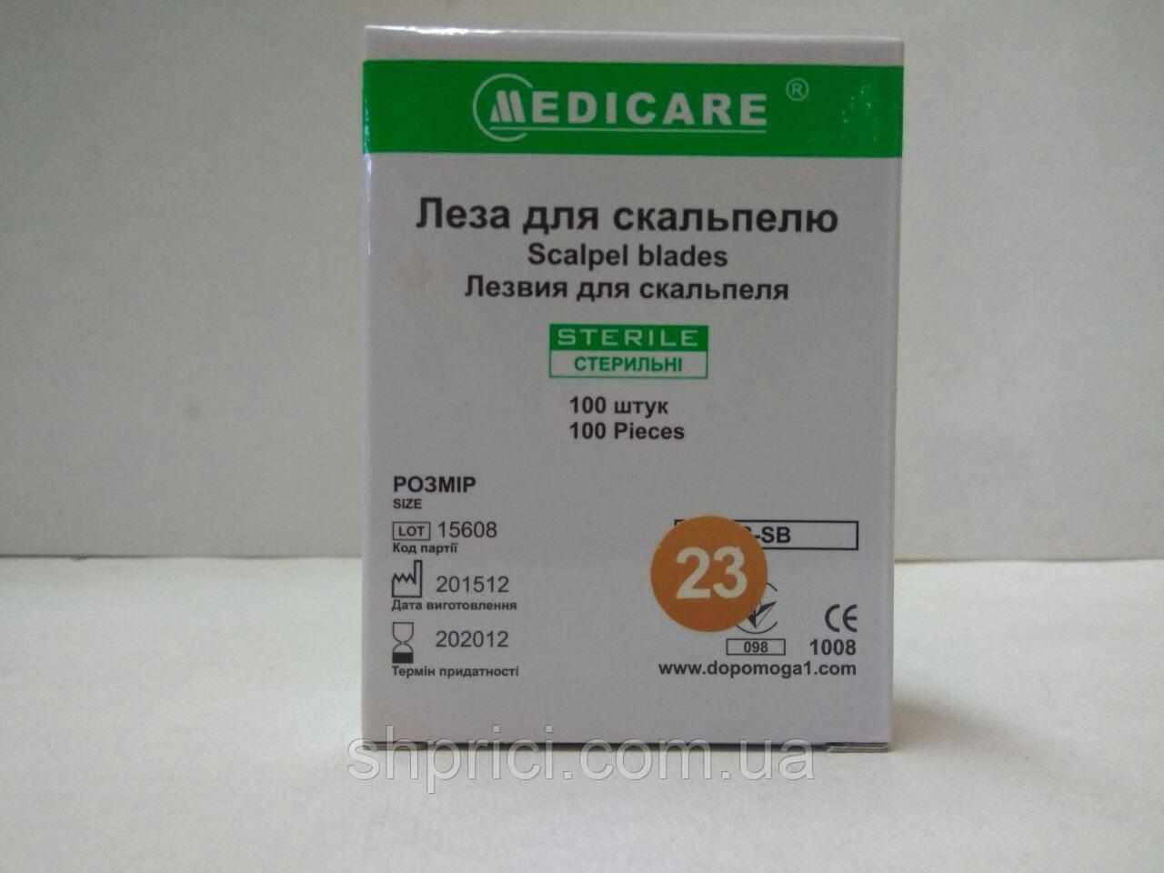 Лезвие для скальпеля одноразовое № 23 / Medicare