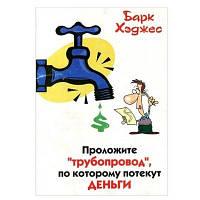 Барк Хеджес - Проложите трубопровод, по которому потекут деньги