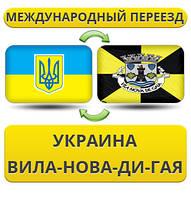 Международный Переезд из Украины в Вила-Нова-ди-Гая