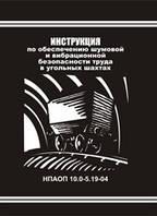 Инструкция по обеспечению шумовой и вибрационной безопасности труда в угольных шахтах. НПАОП 10.0-5.19-04
