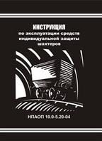 Инструкция по эксплуатации средств индивидуальной защиты шахтеров. НПАОП 10.0-5.20-04