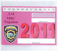 Карманець для техталона та страхового стікера 85x110ммO45602