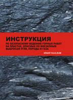 Инструкция по безопасному ведению горных работ на пластах, опасных по внезапным выбросам угля, породы и газа.