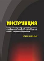 Инструкция по прогнозу и предупреждению внезапных прорывов метана из почвы горных выработок. НПАОП 10.0-5.28-8