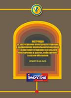 НПАОП 10.0-5.39-13. Інструкція із застосування електроустаткування в рудниковому нормальному виконанні та елек