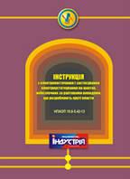 НПАОП 10.0-5.42-13. Інструкція з електропостачання і застосування електроустаткування на шахтах, небезпечних з
