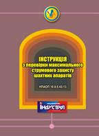 НПАОП 10.0-5.43-13. Інструкція з перевірки максимального струмового захисту шахтних апаратів