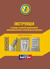 НПАОП 10.0-5.44-13. Інструкція з огляду та ревізії рудникового вибухобезпечного електроустаткування