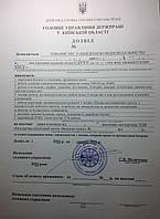 Разрешение на работы повышенной опасности от ГУ ГОСТРУДА (ГУ Держпраці України)
