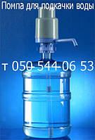 Помпа для перекачки бутилированной воды