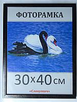 Фоторамка, пластиковая, 30*40, рамка, для фото, дипломов, сертификатов, грамот, вышивок 1611-23