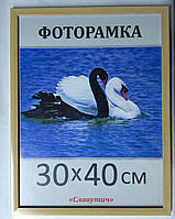 Фоторамка, пластиковая, 30*40, рамка, для фото, дипломов, сертификатов, грамот, вышивок 1611-96