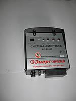 Система автопуска к бензогенераторам Sturm PG8728E/8745E/8755E/8765E, АП-85600 Энергомаш