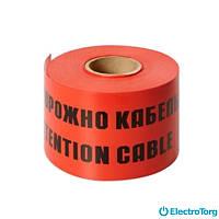 """Лента """"осторожно кабель"""" толщина 0.1 мм, ширина 300 мм Украина"""