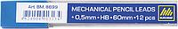 Стрижні для мех.олівців  (12шт) HB 0.5ммBM.8699