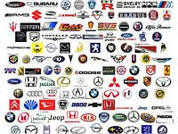 Автозапчасти на все автомобили, ну или почти все.