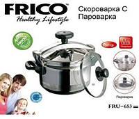 Скороварка 9 литров FRU-653