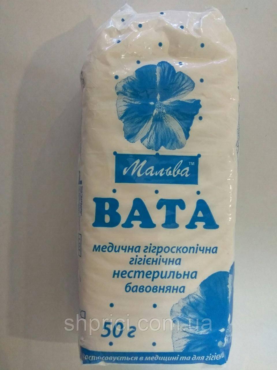 Вата медицинская 50 гр нестерильная (зиг-заг) Мальва/ Ватфарм