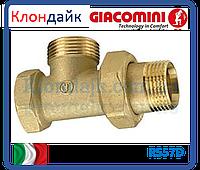 Giacomini Тройник для R557(сгон под насос нижняя часть)
