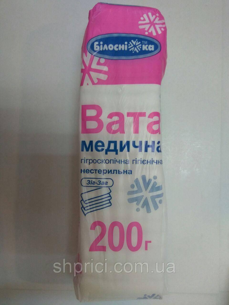 Вата 200 г нестерильная зигзаг/ Белоснежка/ Укрмедтекстиль
