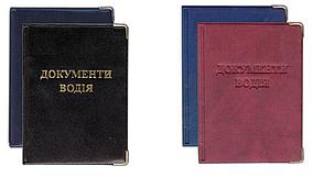 Обкладинка Документи водiя (вініл-люкс)0300-0024-99