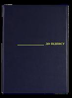 08-5411-2 Папка До пiдпису А4 (вініл, т.-син.)0309-0019-02