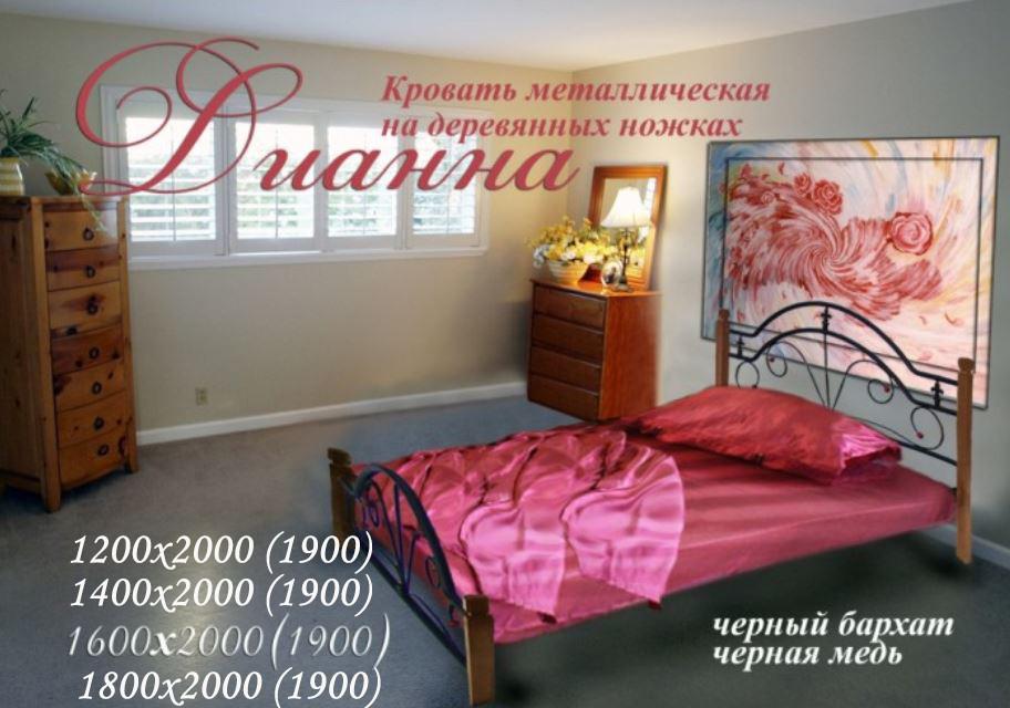 Кровать металлическая полуторная Диана на деревянных ножках - Матрас Диван - мебельный интернет магазин в Киеве