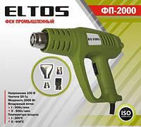 Технический фен Eltos ФП-2000