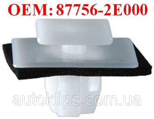 Клипса крепления молдинга порога Hyundai ix35/Tucson '04-, Elantra,Santa Fe, Sonata, ix55 Veracruz 87756-2E000