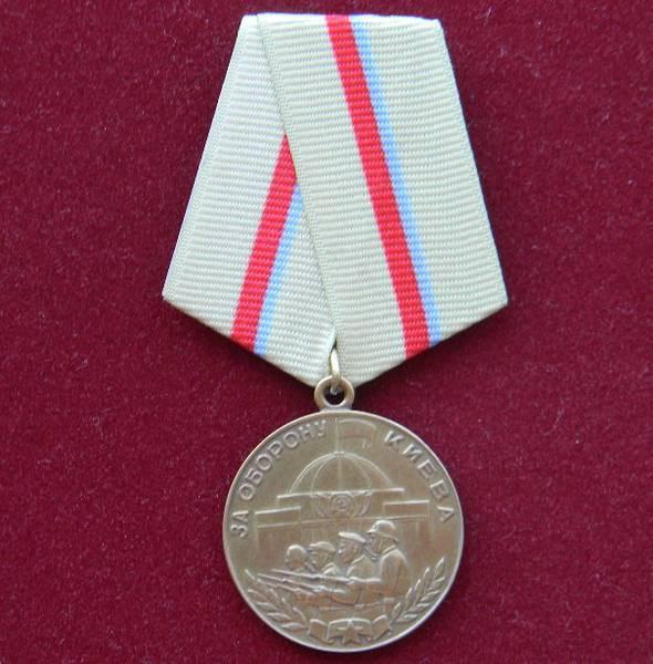 Медаль За оборону Киева, фото 1