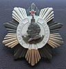 Орден Кутузова II степень